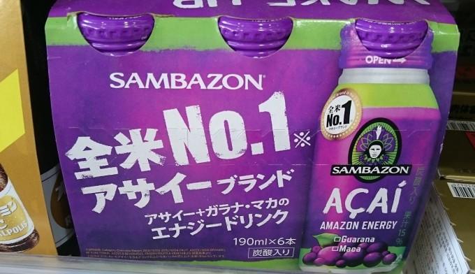 sambazon_%e3%82%a2%e3%82%b5%e3%82%a4%e3%83%bc%e3%83%96%e3%83%a9%e3%83%b3%e3%83%89