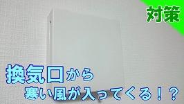 【マンション・アパートにも効果あり】屋内換気口から入ってくる寒い空気を塞ぐ方法!カバーを購入せずとも簡単な方法で塞げるよ