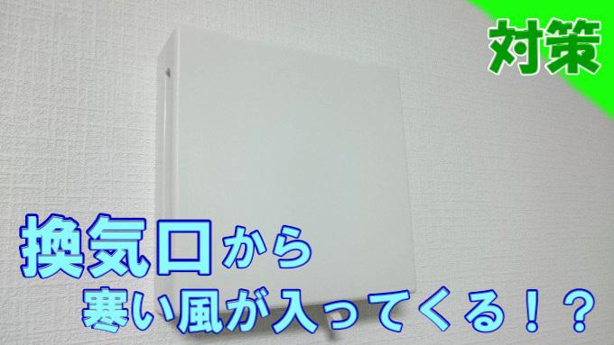 【賃貸OK】屋内換気口の寒い冷気を塞ぐ防寒対策!【カバーに ...