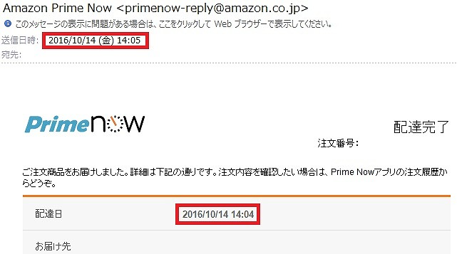 Amazon_Primenow配達完了