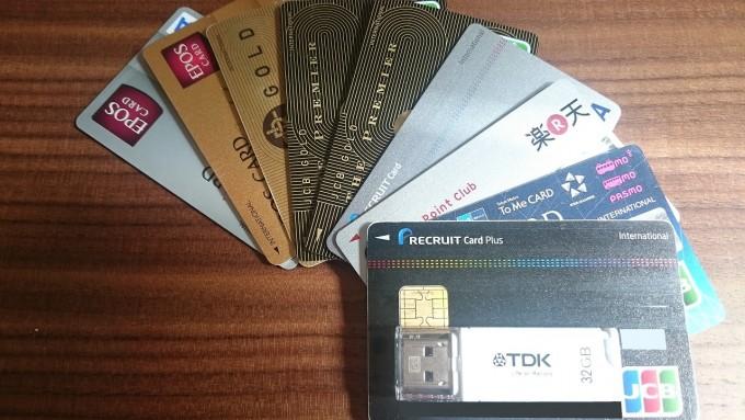 クレジットカード類