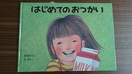 40年間子供に大人気な「はじめてのおつかい」から見え隠れする昭和の良さ。