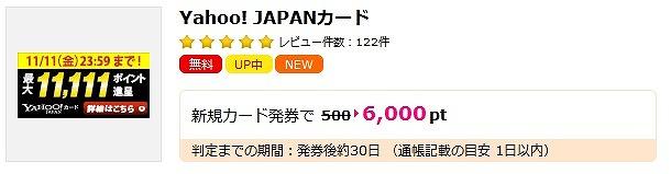 ハピタス-Yahoo! JAPANカード