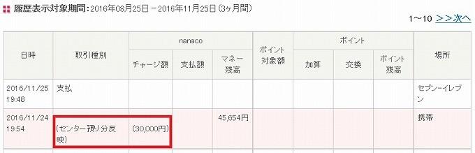nanacoカード履歴表示