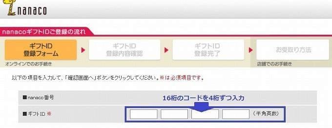 nanacoギフト登録16桁