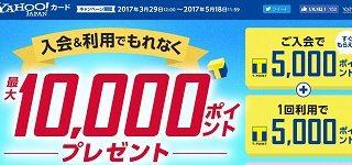 【5月18日まで】年会費無料のYahoo!JAPANカードを作って12,500円貰っちゃおう