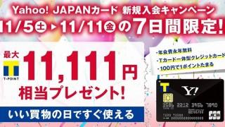 【期間限定】年会費無料のYahoo!JAPANカードを作って17,111円貰っちゃおう