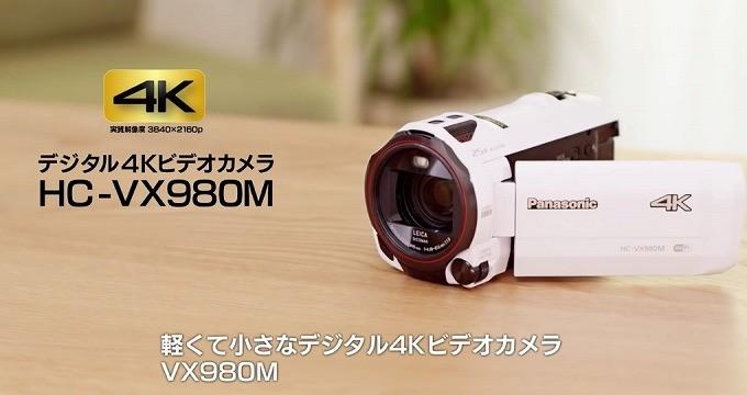 パナソニックのHC-VX980M
