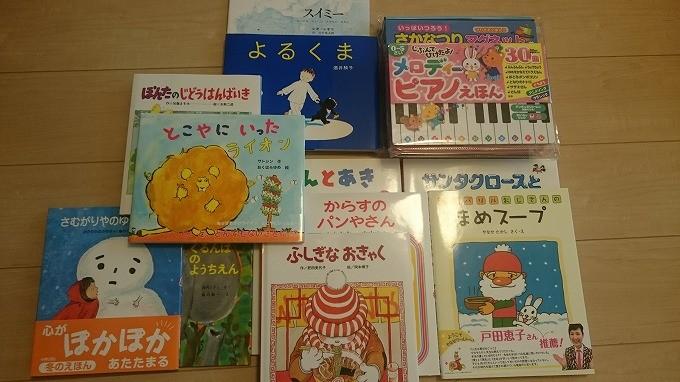 2016年クリスマスプレゼント絵本