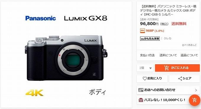 LUMIX DMC-GX8 AUショッピングモール