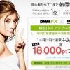 【期間限定2017年3月31日まで】5万円の投資で1.8万円のキャッシュバックが受けられるDMM.com証券はお得!