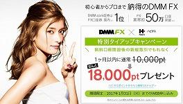 【期間限定2017年1月31日まで】5万円の投資で1.8万円のキャッシュバックが受けられるDMM.com証券はお得!