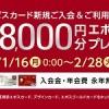 大人気エポスカード発行で15,400円分の現金ポイントが貰える