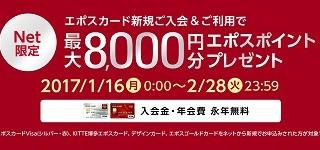 大人気エポスカード発行で8,500円分の現金ポイントが貰える
