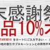 【12月31日3:00まで】iHerbの全商品が10%OFFになるクーポン提供中