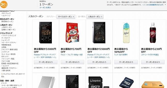 Amazonクーポン-TOP