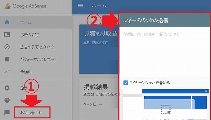 Google Adsense-グーグルアドセンス-サポート