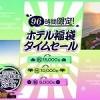 【1月10日13時販売開始】沖縄限定「ちゅらとく福袋」が販売されます!沖縄在住の人は検討してみて^^