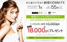 【期間限定】5万円の投資で1.8万円のキャッシュバックが受けられるDMM.com証券はお得!