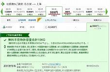【航空チケット】名古屋⇒上海999円。