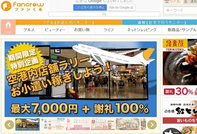 ファンくる-空港買い物1