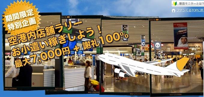 ファンくる-空港買い物2