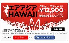 【エアアジアX】関空⇒ハワイ12,900円から予約開始!でもちょっと待って!!