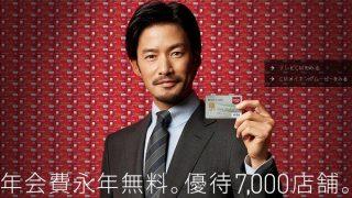 大人気エポスカード発行で15,100円分の現金ポイントが貰える