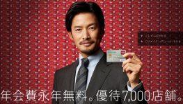 【3月26日11:59まで】大人気エポスカード発行で14,000円分の現金ポイントが貰える