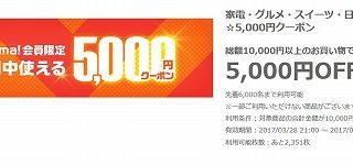 Wowma!(旧auショッピングモール)で5,000円クーポン配布中!しかもポイント15倍キャンペーン中
