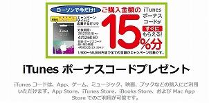 【期間限定】ローソンでiTunesカードを買うと15%増量!LINEスタンプをiTunesカードで買う方法も書く