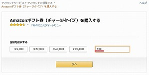 【おサイフケータイ版】楽天ポイントはAmazonギフト券に交換するに限る!その手順1・2・3