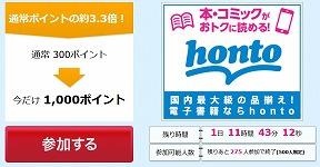 【期間限定】電子書籍ストアhontoで1,000円貰って好きな本が読めるぞ!全品30%OFFでポイント最大40倍でもうめちゃくちゃwww