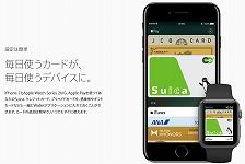 【Apple Payキャンペーン】エポスカード、ライフカード登録でキャッシュバック