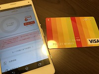 Polletカードが届いた!アプリから残金が見える先進的なポイントカードだと思う。