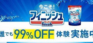 【特価99%OFF】食洗機用洗剤(固形タイプ)60回分が7円で買える!1人1回限り