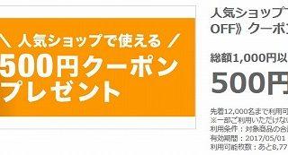 Wowma!(旧auショッピングモール)で500円クーポン配布中!しかもポイント16倍キャンペーン中