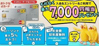 dカード発行で8,200円貰えるキャンペーン中!もう最後かもしれない