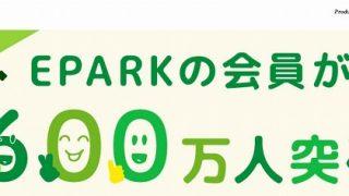 【先着順】1800万人突破したEPARKのキャッシュバックはお得!