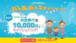 【4月30日まで】食事して11,000円貰えるキャンペーン開催中!先着順だぞ
