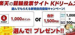 競輪投票サイト「Kドリームス」の会員登録をすると1,500円貰える