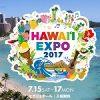 【2017年7月夏】渋谷にHAWAIIがやってくる!ハワイ好きはEXPOに参加しよう^^