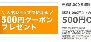 Wowma!(旧auショッピングモール)で500円クーポン配布中!しかもポイント10倍キャンペーン中