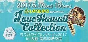 【6月17・18日限定】関西国際空港へ急げ!ハワイがやってきたぞ