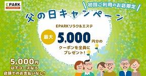 【父の日キャンペーン】整体・エステが全国無料で受けられる!5,000円以下はノン支払いだぞ