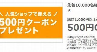 Wowma!(旧auショッピングモール)で2500円クーポン配布中!しかもポイント16倍キャンペーン中