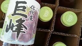 【レビュー】1本800円の信州産巨峰ジュースは、渋くて大人の味がした