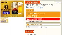 【無料先着順】ビール3缶無料で貰える。ビール好きはコンビニに寄って帰ろう!