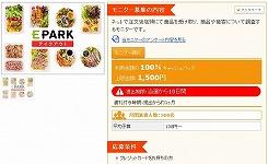 【先着】テイクアウト1,500円分無料で頼めるぞ!タダでGETしよう