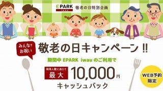 【期間10月31日まで】【敬老の日キャンペーン開催】1600万人突破したEPARKのキャッシュバックはお得!